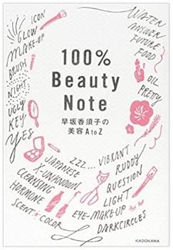 「100% BEAUTY NOTE 早坂香須子の美容A to Z」(KADOKAWA)