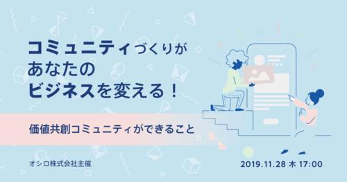 「2019年11月28日(木)コミュ二ティ勉強会を開催します。」のサムネイル画像