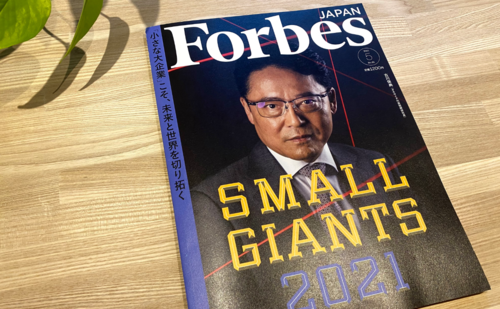 「Forbes JAPAN「CEO'S LIFE ー 発想力の源を探る」に掲載頂きました。」のサムネイル画像