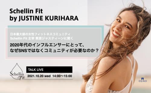 「【対談イベント】 日本最大級の女性フィットネスコミュニティ主宰 栗原ジャスティーンに聞く「2020年代のインフルエンサーにとって、なぜSNSではなくコミュニティが必要なのか?」」のサムネイル画像