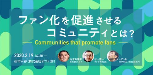 「2020年2月19日(水)株式会社オプトさま ファン化を促進させるコミュニティとは?」のサムネイル画像