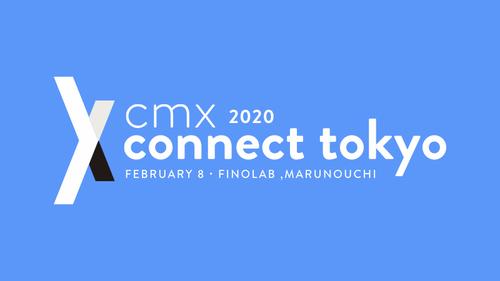 「2020年2月8日(土)コミュニティの国際的なミートアップ、CMXの勉強会に登壇します」のサムネイル画像