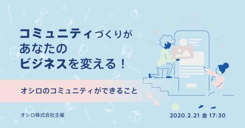 「2020年2月21日(金)コミュ二ティ勉強会を開催します。」のサムネイル画像