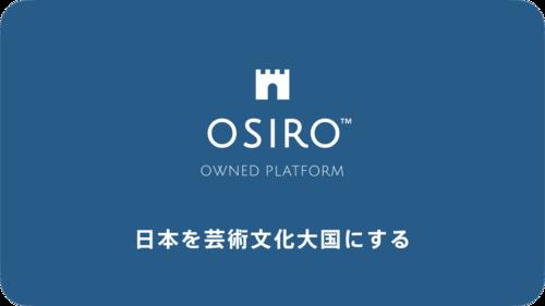 「コミュニティ特化型オウンドプラットフォーム「OSIRO」を開発提供するオシロがVCから初めての資金調達を実施」のサムネイル画像