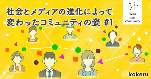「kakeru の記事内で、OSIROを取り上げていただきました」のサムネイル画像