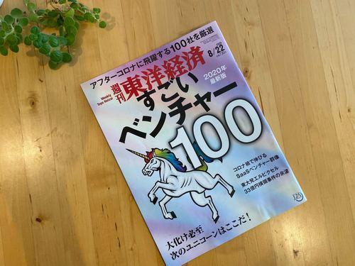 「雑誌『週刊東洋経済』の特集「すごいベンチャー100」に選定されました。」のサムネイル画像